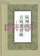 杭州蒋村古钱币窖藏(精)