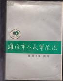 潍坊市人民医院志 1881-1991建院110周年