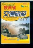 陕西省交通旅游地图册
