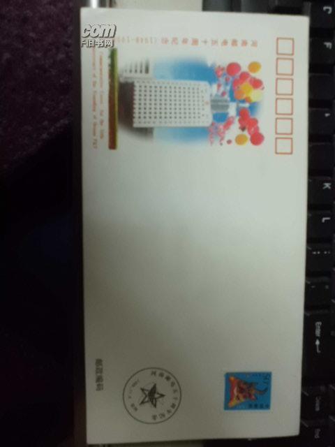 河南邮电五十周年纪念(1948-1998)贴戊庚年 虎票一张