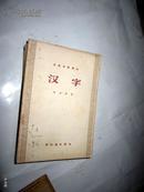 汉语知识讲话-汉字        1957年一版一印  【正版A3--3】