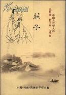 中国古代伟大的思想家哲学家文学家--庄子