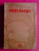 中国现代革命史讲义(封面略脏,内页完好,繁体竖版)