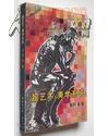 超艺术:美学系统(林同华著 中国社会科学出版社 92年1版1印 著者同华签名赠送本)