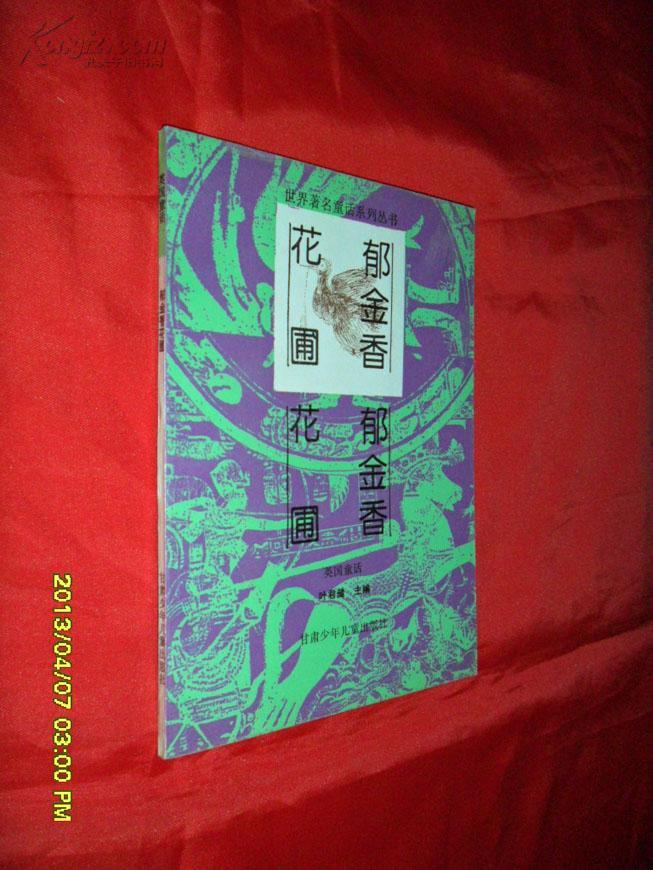 郁金香 花圃(英国童话)—世界著名童话系列丛书
