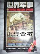 世界军事 2012年7