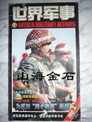 世界军事 2012年1