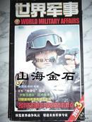 世界军事 2012年3