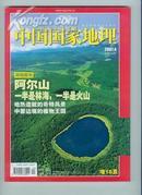 中国国家地理2007-4