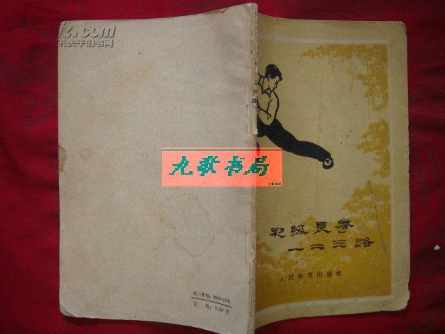 《初级长拳一二三路》马步双劈拳 弓步传手砍拳 虚步上架 弓步双摆拳 1964年1版4印 书品如图