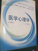 医学心理学(供基础、临床、预防、口腔医学类专业用)(第四版)