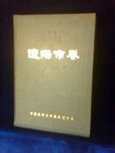 中国民间文学集成辽宁卷 --- 辽阳市卷【布面精装 1989年一版一印 1500册】