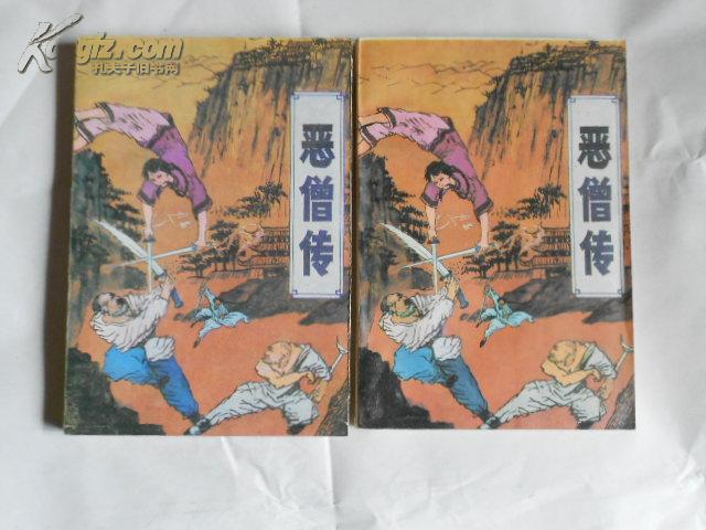 评书:恶僧传 (根据民间口头文学改编 上下全,88年1版1印)