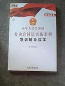 劳动合同法实施条例 培训辅导读本