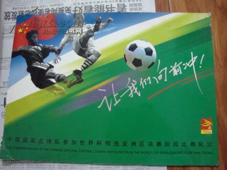 中国国家足球队参加世界杯预选亚洲区决赛阶段比赛纪念【江津,郝海东等10几人签名】有些潮浸