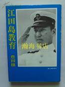 江田岛教育回忆录(回忆位于吴港的著名旧日本海军江田岛兵学校的教育训练生活)