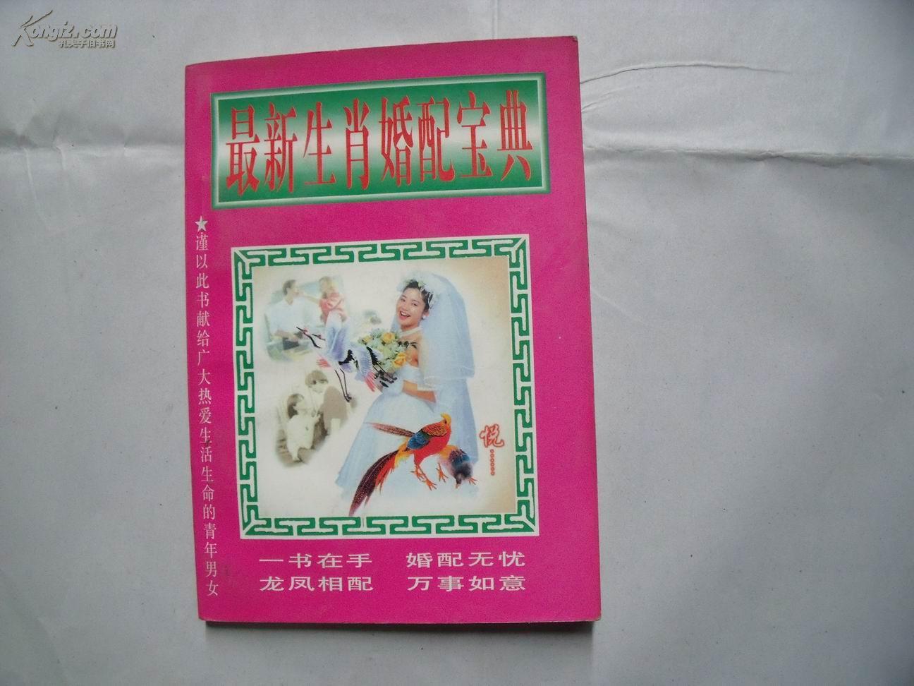 21365虎年经典新著 《最新生肖婚配宝典》