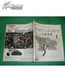 中国摄影(1998年第1+2+9+10+11期)