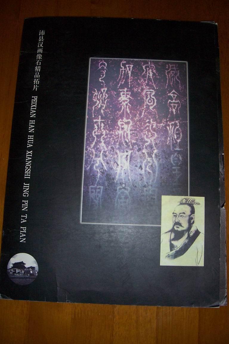 大风歌碑: 沛县汉画像石精品拓片124cmX192cm(图)