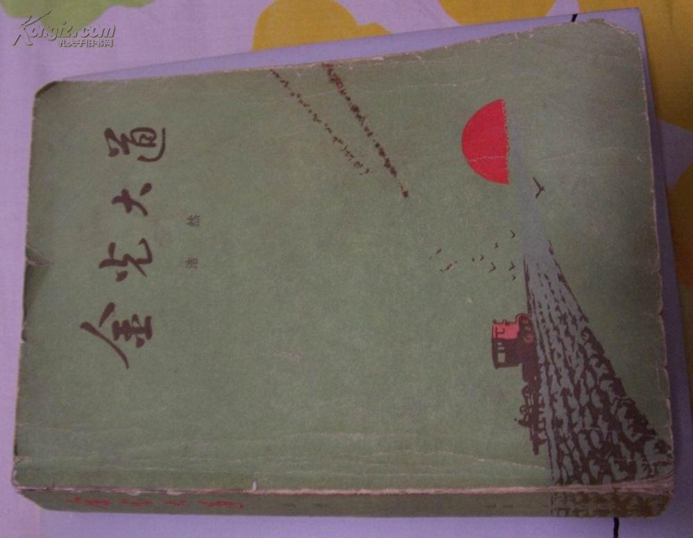 著名作家 浩然70年代毛笔签赠本 金光大道 私藏书