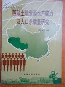 西藏土地资源生产能力及人口承载量研究
