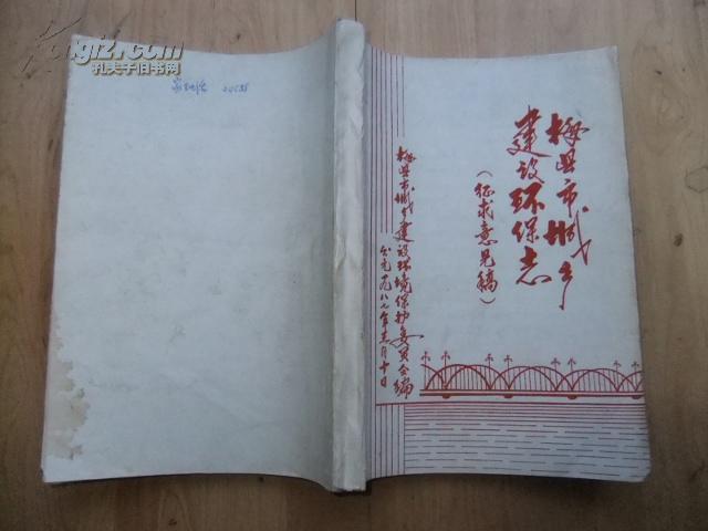 梅县市城乡建设环保志(征求意见稿)