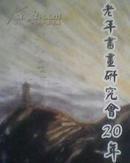 天津市老年书画研究会20年签名本
