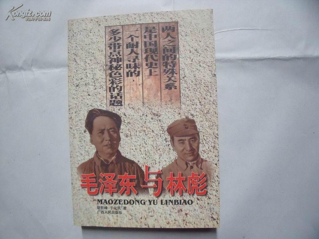 21372《毛泽东与林彪》 广西人民出版社