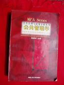 公共管理与政策分析丛书-----公共管理学(转轨时期我国政府管理的理论与实践)