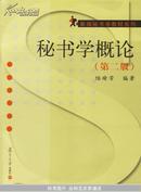 秘书学概论(第二版) 陆瑜芳