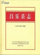 昌乐县志  1960年编  初稿 精装