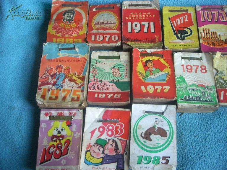 1969年 年历书(袖珍本)分别有:70年71年72年73年74年75年76年77年78年79年81年82年83年85年(共15册)