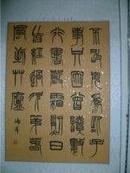 庞海峰书法