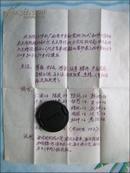 手抄祖传秘方一页(此方系130岁的广西老中医向党的九大和毛主席敬献的秘方)仅售复印件