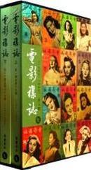 电影杂志(1947-1949上下)(精)