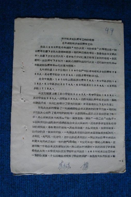 1964年定襄县:关于回乡知识青年工作的报告