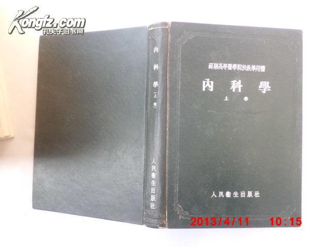 内科学  上下册   精装16开  上册1954.12  下册 1955.08
