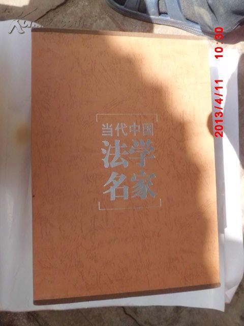 当代中国法学名家(全四卷)  精装带盒  一版一印