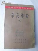 辛亥革命——中国近代史资料丛刊 8