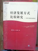 经济发展方式比较研究 中国与印度经济发展比较 沈开艳权衡著 上海社会科学院出版社 权衡签名本