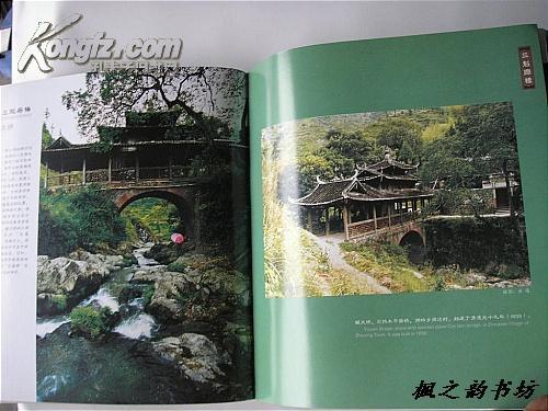 泰顺廊桥(主編林长产签名册 《清明上河图》中的虹桥 12开全图 中英文双解)