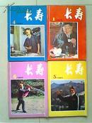 长寿1983年第1、4、5、6期双月刊 品如图