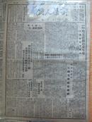 民国38年5月11日《许昌人民报》我军向浙赣路东西扩展解放余江、东乡、玉山消灭敌第九编练司令部