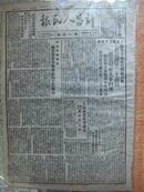 民国38年5月29日《许昌人民报》陕解放潼关、华阴、华县、渭南、临潼,青岛外围解放即墨,鄂赣解放通山