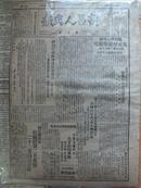 民国38年5月13日《许昌人民报》河南、南京人民政府成立、许昌行政区佈告、解放德兴,中国海军司令部成立