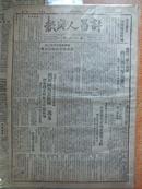 民国38年5月21日《许昌人民报》陕中前线我军解放咸阳县城,西安以北解放了泾阳县城,关于许昌房屋纠纷问题
