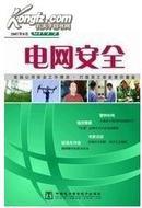 ☆※→2009年电网安全音像期刊6期6盘DVD 定价:900元