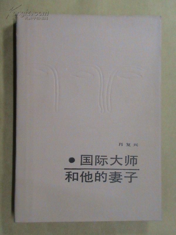 国际大师和他的妻子【83年1版1印、精装、印1000册】