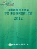 《2012中国科学技术协会学协会研究会统计年鉴》