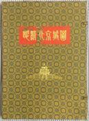 明清北京城图(锦盒装3000套)